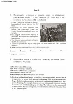 Interactive worksheet Mass Media Test
