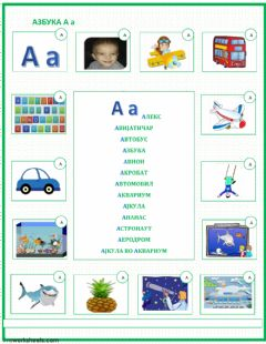 Interactive worksheet Азбука A