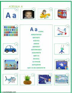 Interactive worksheet Буква А со вежби