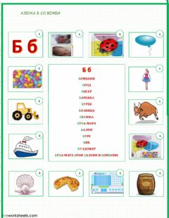 Interactive worksheet Буква Б со вежби
