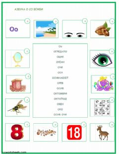 Interactive worksheet Буква О со вежби