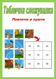 Interactive worksheet Tablichna slozuvalka