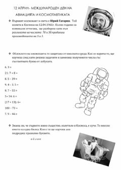 Interactive worksheet Математика - 2ри клас