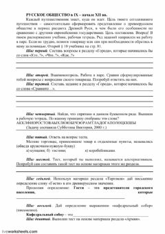 Interactive worksheet Русское общество в IX веке