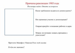 Interactive worksheet Начало первой русской революции