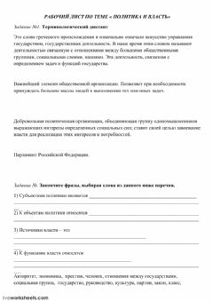 Interactive worksheet Политика и власть