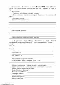 Interactive worksheet Россия в XVII веке