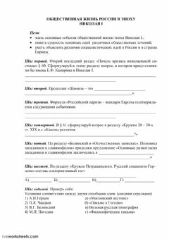 Interactive worksheet История России XIX в.