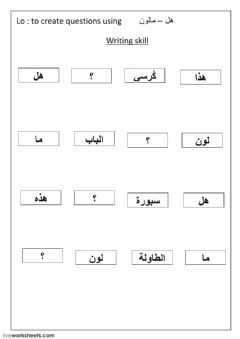 Interactive worksheet re-arrange
