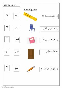 Interactive worksheet yes or no