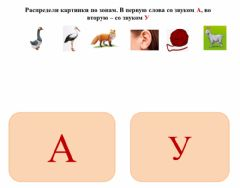 Interactive worksheet Гласные