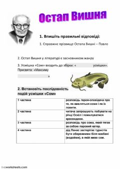 Interactive worksheet Остап Вишня