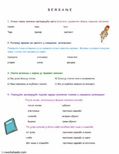 Interactive worksheet Вежбање 5