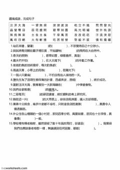 Interactive worksheet Chinese 4 words
