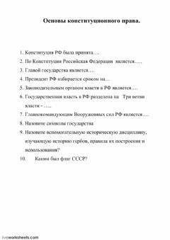 Interactive worksheet Этап 3