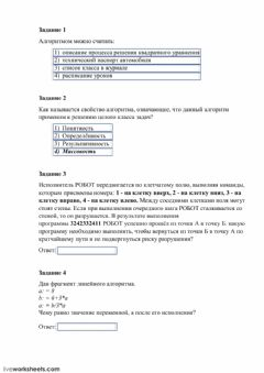 Interactive worksheet Основы алгоритмизации