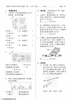 Interactive worksheet 12月21日數卷:19