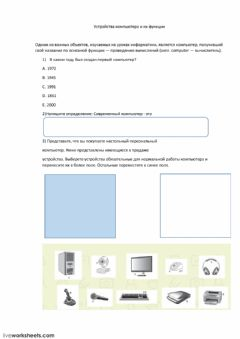 Interactive worksheet Компкомп