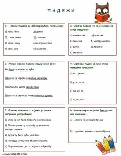 Interactive worksheet Падежи 5