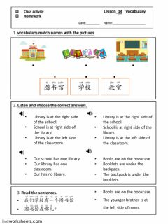Interactive worksheet Han Yu vol. 1 Lesson 14 text practice