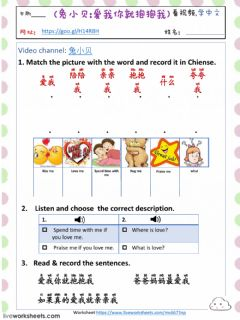 Interactive worksheet video learning 6 爱我就抱抱我