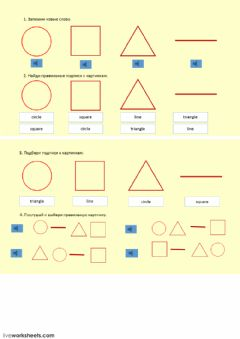 Interactive worksheet Geometry Figures