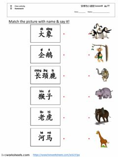 Interactive worksheet 安弟与小甜甜第九课动物ㄧ
