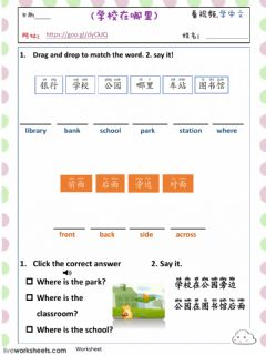 Interactive worksheet Vidoe song: 学校在哪里