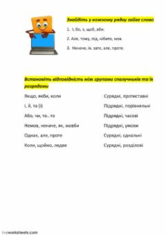Interactive worksheet Spolychnik