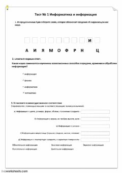Interactive worksheet Информация и информатика