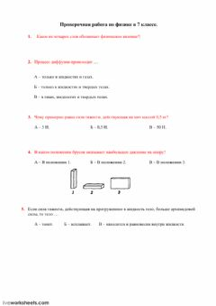 Interactive worksheet Тест по физике
