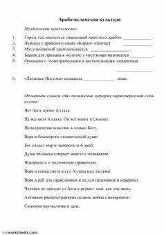 Interactive worksheet Арабо-исламская культура