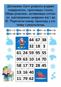 Interactive worksheet Математика 2 клас