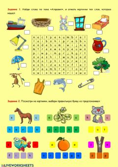 Ficha interactiva Spotlight 2 Alphabet