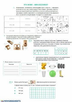Interactive worksheet 222222