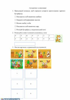 Interactive worksheet Вправа 1