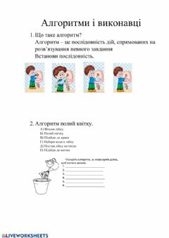 Interactive worksheet Алгоритм