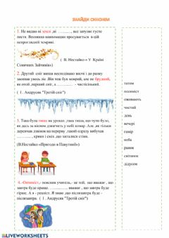 Interactive worksheet Синоміми