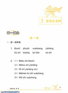 Interactive worksheet Lesson3 爸爸是老师