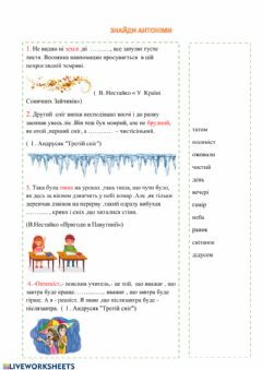 Interactive worksheet Антоніми
