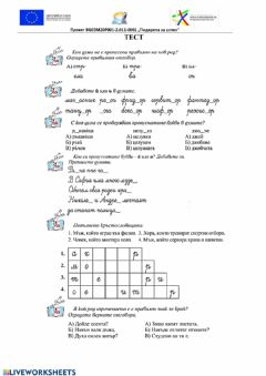 Interactive worksheet Тестпо БЕЛ