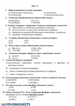 Interactive worksheet Учащемуся