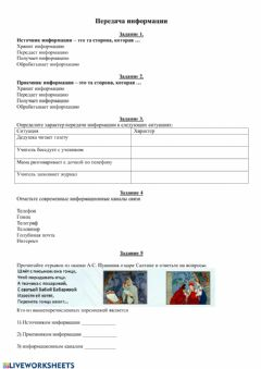 Interactive worksheet Передача-инфо