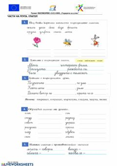 Interactive worksheet Глаголи
