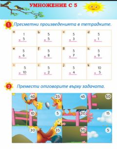 Interactive worksheet Умножение с 5