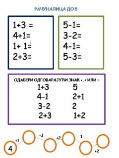 Interactive worksheet Ra-unalica do 5