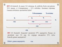 Interactive worksheet С.р. Пропорции, проценты №4,5