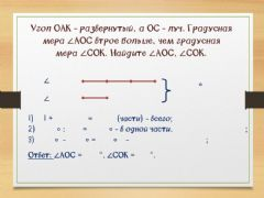 Interactive worksheet Углы - 11
