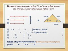 Interactive worksheet Задачи на пропорцию 10