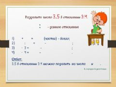 Interactive worksheet Задачи на пропорцию 12